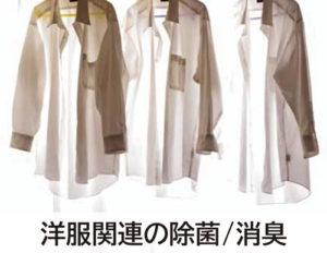 洋服関連の除菌消臭