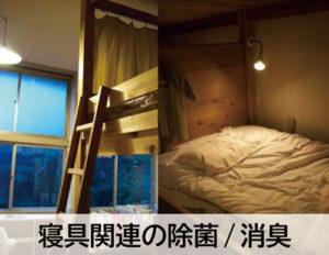 寝具関連の除菌消臭