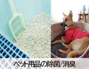 ペット用品の除菌